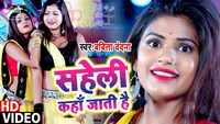 Latest Bhojpuri Song 'Saheli Kaha Jati Hai' Sung By Babita Vandana