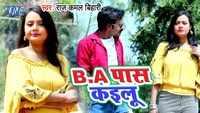 Latest Bhojpuri Song 'BA Pass Kailu' Sung By Raj Kamal Bihari