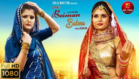 Latest Haryanvi Song Beiman Balma Sung By Geet Panchal