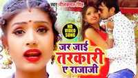 Latest Bhojpuri Song 'Jar Jai Trakari A Rajaji' Sung By Neelkamal Singh