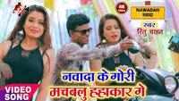 Latest Bhojpuri Song 'Nawada Ke Gori Machwalu Hahakar Ge' Sung By Ritu Chahat