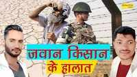 Latest Haryanvi Song Jawan Kishan Ki Haalat Sung By R.K Kaushik