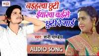 Latest Bhojpuri Song 'Naiharwa Chhuti Yarawa Na Chhuti' Sung By Sunny Pandey