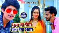 Latest Bhojpuri Song 'Bhula Ja Eyaar Maja Deta Bhatar' Sung By Ambuj Rai