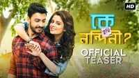 Ke Tumi Nandini - Official Teaser