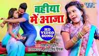 Latest Bhojpuri Song 'Bahiya Me Aaja' Sung By Vishal Pandey And Antra Singh Priyanka