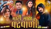 Latest Gujarati Song 'Mari Mata Vatvali' Sung By Vijay Suvada