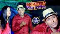 Latest Bhojpuri Song 'Patari Kamariya Pa Hamaro Najariya' Sung By Akhilesh Yadav 'Aashiq'