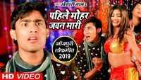Latest Bhojpuri Song Pahile Mohar Jawan Maari Sung By Khesari Lal 2 & Priti Prakash