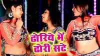 Latest Bhojpuri Song 'Dhodhiye Me Dhodhi Sate' Sung By Pawan Soni Purwaiya