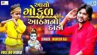 Latest Gujarati Song 'Aayo Gokul Aathamno Dado' Sung By Mahesh Raj