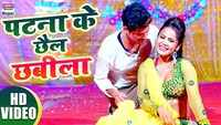 Latest Bhojpuri Song 'Patna ke Chhail Chhabila' Sung By Pk Prem And Alka Jha