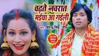 Latest Bhojpuri Song 'Chadhate Navatat Maiya Aa Gaili' Sung By Birendra Singh