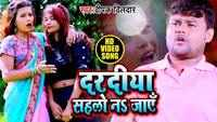 Latest Bhojpuri Song 'Dardiya Sahlo Na Jaye' Sung By Deepak Dildar