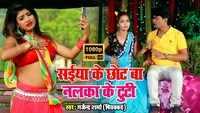 Latest Bhojpuri Song 'Saiya Ke Chhot Ba Nalaka Ke Tuti' Sung By Gajendra Sharma