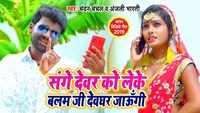 Latest Bhojpuri Song 'Devar Ke Sange Devghar Jaugni' Sung By Chandan Chanchal & Anjli Bharti