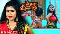 Latest Bhojpuri Song 'Baate Kawan Anergee' Sung By Dimple Singh