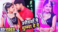 Latest Bhojpuri Song 'Othawan Pe Chumma De De' Sung By Anil Jaiswal