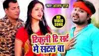 Latest Bhojpuri Song 'Tikuli T Shirt Me Satal Ba' Sung By Aalam Raj