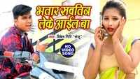 Latest Bhojpuri Song 'Bahre Se Sawtin Bhatar Leke Aail Ba' Sung By Bikesh Giri Sanju