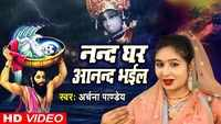 Latest Bhojpuri Song 'Nand Ghar Anand Bhail' Sung By Archna Pandey