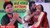 Latest Bhojpuri Song 'Kahe Galiya Kat Lihala' Sung By Nishant Singh