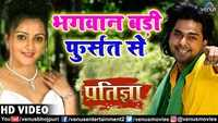 Latest Bhojpuri Song 'Bhagwan Badi Fursat Se' Sung By Pawan Singh