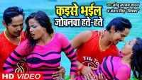 Latest Bhojpuri Song 'Bhail Jobanawa Hete Hete' Sung By Sonu Sargam Yadav & Antra Singh Priyanka