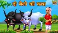 Watch Popular Children Hindi Nursery Story 'Do Bailon Ki Katha' for Kids - Check out Fun Kids Nursery Rhymes And Baby Songs In Hindi