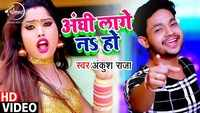Latest Bhojpuri Song 'Aanghi Lage Na' Sung By Ankush Raja