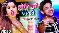 Latest Bhojpuri Song 'Aanghi Lage Na' Sung By Ankush Raja