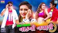 Latest Gujarati Song 'Nakni Nathni' Sung By Vijay Thakor