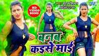 Latest Bhojpuri Song 'Banab Kaise Mai' Sung By Suraj Silver