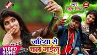 Latest Bhojpuri Song 'Jahiya Se Chal Gailu' Sung By Rahul Satya