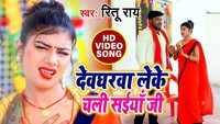 Latest Bhojpuri Song 'Devgharwa Leke Chali Saiya Jee' Sung By Ritu Rai
