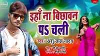 Latest Bhojpuri Song Eha Na Bichawan Pe Chali Sung By Anshu Lal Yadav