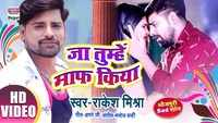 Latest Bhojpuri Song 'Ja Tumhe Maaf Kiya' Sung By Rakesh Mishra