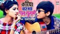 Latest Bhojpuri Song 'Kariya Chasma Gaal Gulabi' Sung By Raaj Ranjeet