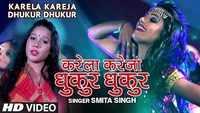 Latest Bhojpuri Song 'Karela Kareja Dhukur Dhukur' Sung By Smita Singh
