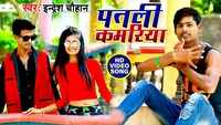 Latest Bhojpuri Song 'Patali Kamariya Tirchhi Najariya' Sung By Indresh Chauhan