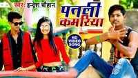 Bhojpuri Song 'Patali Kamariya Tirchhi Najariya' Sung By Indresh Chauhan