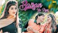 Latest Haryanvi Song 'Bairan Ka Pyar' Sung By Mukesh