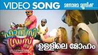 Fancy Dress | Song - Ullile Moham Kunnolam