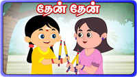 Best Kids Tamil Nursery Song 'Thaen Thaen (Kollatam)' - Kids Nursery Songs In Tamil