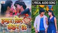 Latest Bhojpuri Song 'Hamar Dil Tohar Ha' Sung By Amrendra Kumar & Ripali Raj