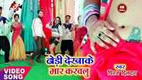 Latest Bhojpuri Song 'Dhodi Dekhake Mar Karwalu' Sung By Dhiraj Dildar
