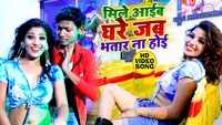 Latest Bhojpuri Song 'Mile Aaib Ghare Jab Bhatar Na Hoi' Sung By Pancham Sinha And Antra Singh Priyanka