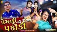 Latest Gujarati Song 'Prem Ni Pakodi' Sung By Savan Raval