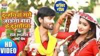 Latest Bhojpuri Song 'Dulhaniya Sange Jaunga Baba Ke Duariya' Sung By Raj Ranjit,Varsha Shreshtha