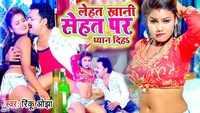 Latest Bhojpuri Song 'Lehat Khani Sehat Par Dhayan Diha' Sung By Rinku Ojha, Antra Singh Priyanka